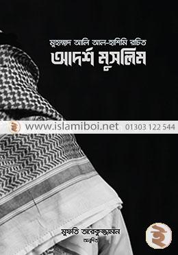 আদর্শ মুসলিম