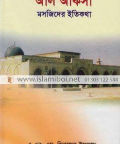 আল আকসা মসজিদের ইতিকথা