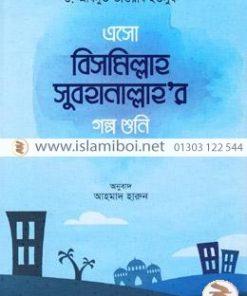 এসো বিসমিল্লাহ সুবহানাল্লাহর গল্প শুনি