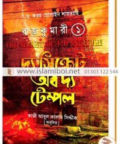 রাজকুমারী - ১ : দ্য সিক্রেট অব দ্য টেম্পল