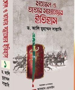মঙ্গোল ও তাতার সাম্রাজের ইতিহাস-১ (হার্ডকভার)