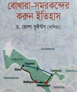 বোখারা-সমরকন্দের করুন ইতিহাস (হার্ডকভার)