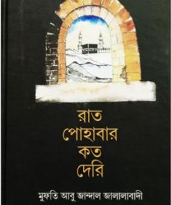 রাত পোহাবার কত দেরি ( হার্ডকভার)