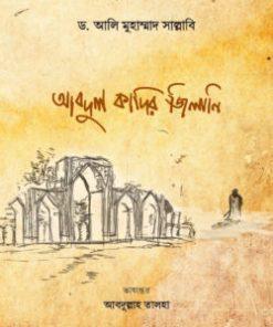 শায়খ আবদুল কাদির জিলানি